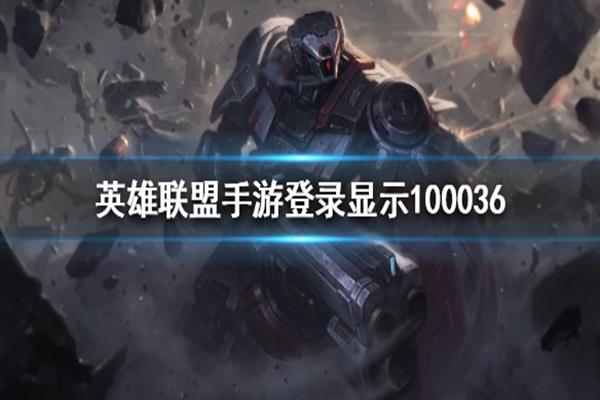 LOL手游错误代码100036是什么意思? 教你解决登录显示错误代码100036
