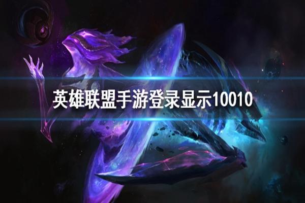 LOL手游错误代码10010是什么意思? 教你解决登录显示错误代码10010