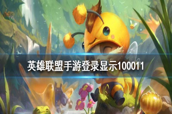 LOL手游错误代码100011是什么意思? 教你解决登录显示错误代码100011