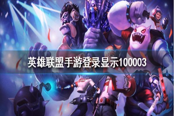 LOL手游错误代码100003是什么意思? 教你解决登录显示错误代码100003