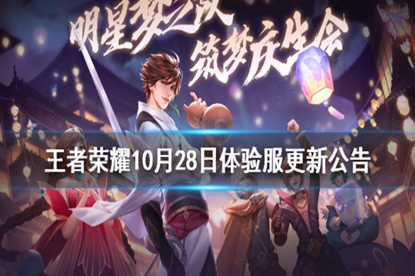 王者荣耀体验服10月28日更新内容_10月28日体验服更新公告