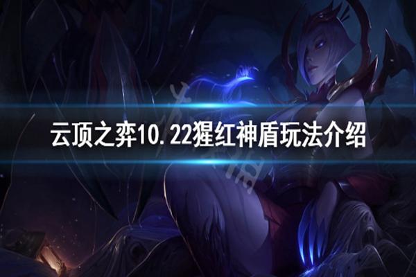 云顶之弈10.22猩红神盾阵容玩法介绍_ 10.22猩红神盾阵容搭配攻略