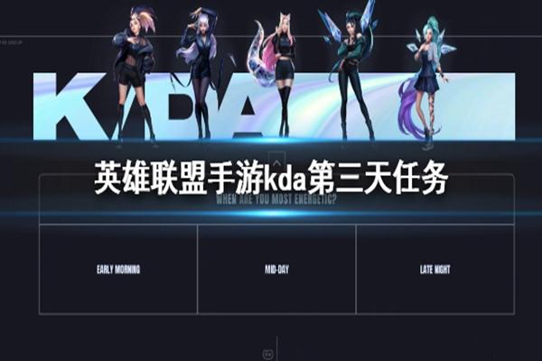 LOL手游KDA第3天使命及奖赏翻译