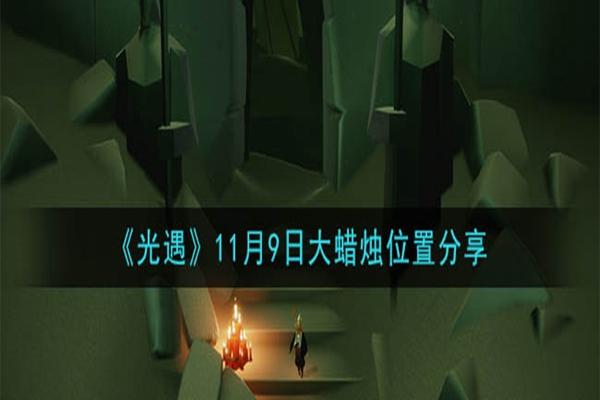 光遇11月9日大蜡烛在哪? 光遇11月9日大蜡烛方位介绍