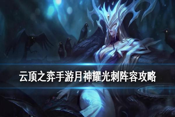 云顶之弈10.22月神耀光刺阵型玩法介绍