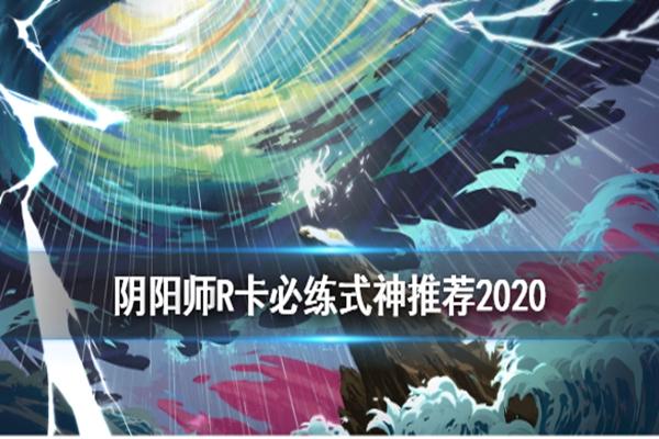 阴阳师R式神培养推荐_ 2020强势R式神汇总