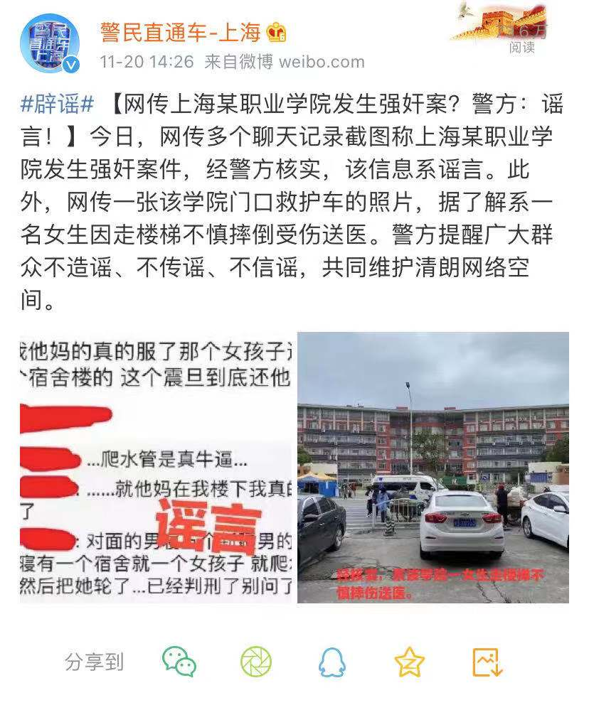 警方为上海震旦职业学院辟谣,上海震旦职业学院,造谣
