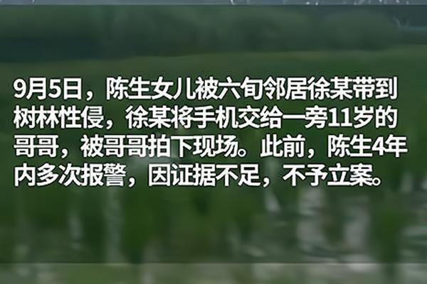 性侵儿童,广东六旬老汉性侵邻家女童4年