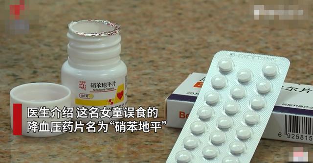 女童误服近40粒降压药不幸身亡,孩子误服药物,降压药