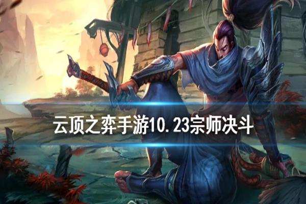 云顶之弈10.23宗师决斗阵容玩法介绍_ 10.23新版决斗大师阵容搭配攻略