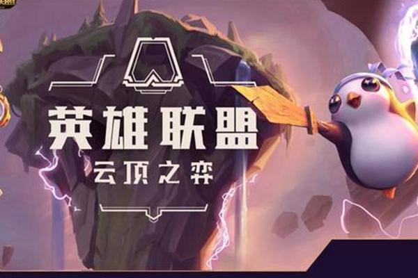 云顶之弈10.23宗师玉剑仙阵容玩法介绍_ 10.23宗师玉剑仙阵容搭配攻略