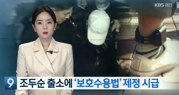 韩国通过赵斗顺防治法,以防止素媛惨案再次发生