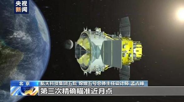 嫦娥五号顺利完成第一次轨道修正,正按照计划继续方向月球