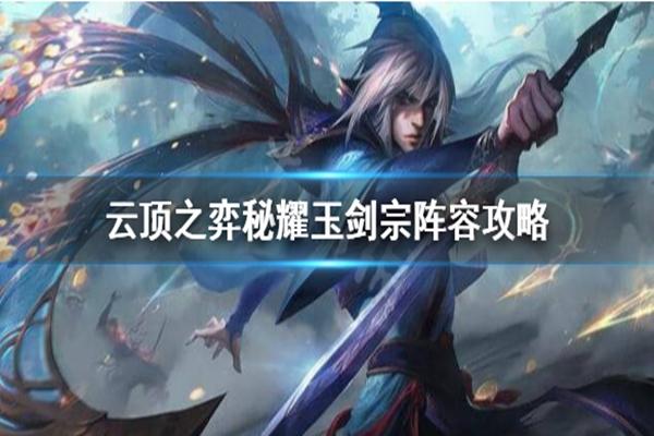 云顶之弈10.24秘耀玉剑宗阵容玩法介绍_ 10.24秘耀玉剑宗阵容搭配攻略