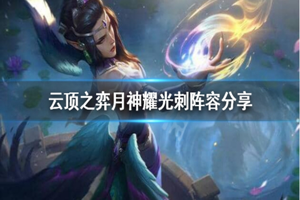 云顶之弈10.24月神耀光刺阵容玩法介绍_ 10.24月神耀光刺阵容搭配攻略