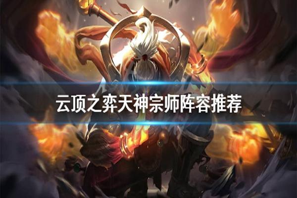 云顶之弈10.24天神宗师阵容玩法介绍_ 10.24天神宗师阵容搭配攻略