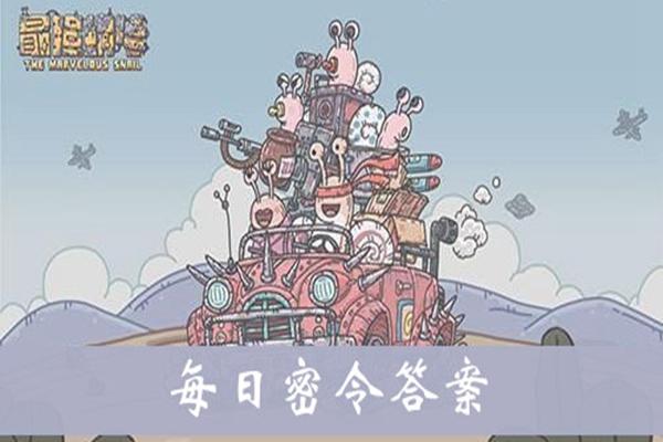 最强蜗牛12月2日密令是什么? 12月2日密令介绍