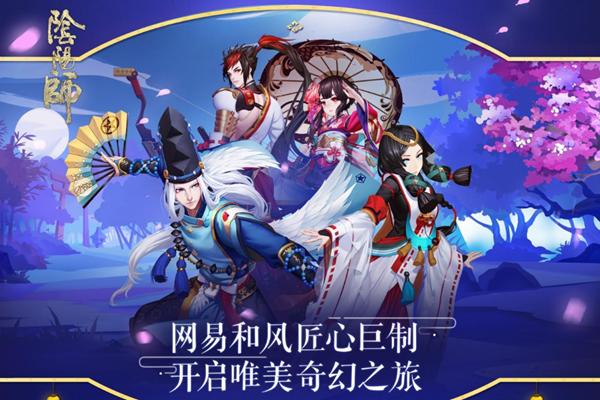 阴阳师超鬼王三星阵容怎么玩?阴阳师超鬼王三星阵容搭配攻略