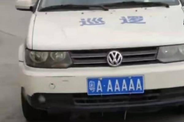 粤A·AAAAA牌巡逻车处罚来了!当事人被拘15日