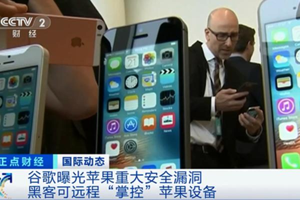 安全性堪忧!苹果被曝无需接触便可被盗一切信息 究竟是怎么回事?