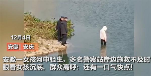 警察目视女孩溺亡是怎么回事?涉事者已被停职调查