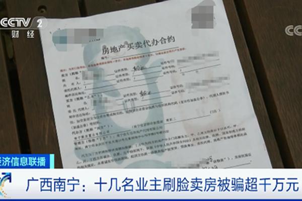 广西南宁业主刷脸卖房被骗超千万元 不法中介骗招曝光