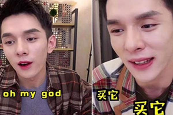 """李佳琦声音商标申请被驳回是怎么回事? 疑似因""""god""""存在不良影响"""