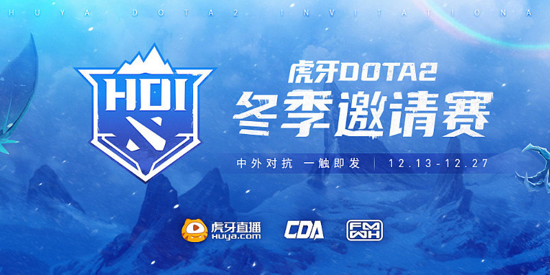 虎牙DOTA2冬季邀请赛正式开赛,十二支中外队伍角逐60万奖金