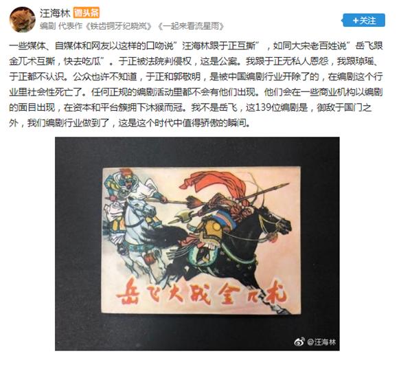 汪海林曝猛料:于正郭敬明被编剧界除名