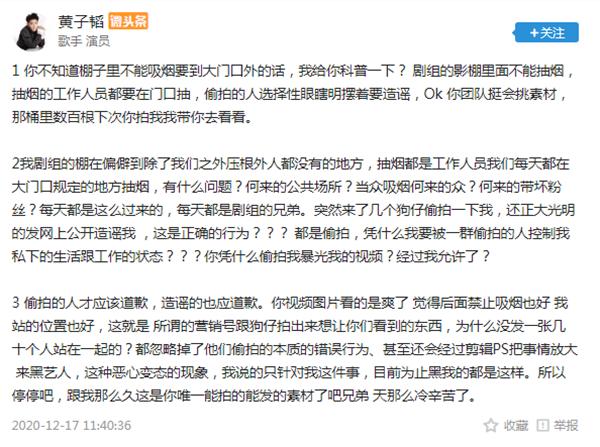 黄子韬发长文回应在禁烟标语前抽烟,怒怼造谣者