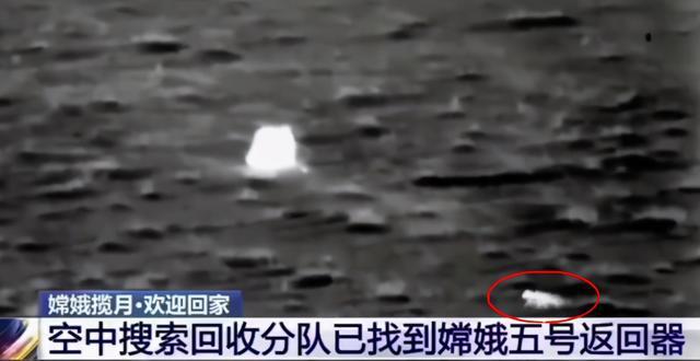 欢迎!嫦娥五号回家了!,嫦娥五号着陆瞬间:玉兔抢镜,嫦娥五号