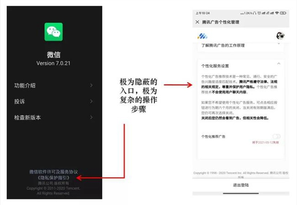 微信被上海消保点名怎么回事?都是广告惹的获