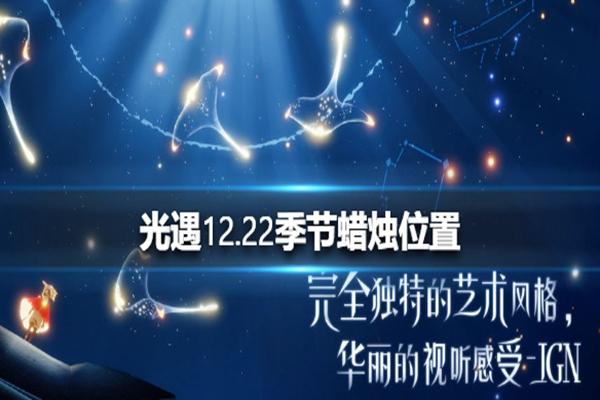 12月22日季节蜡烛在哪,12月22日季节蜡烛位置介绍,光遇12月22日季节蜡烛