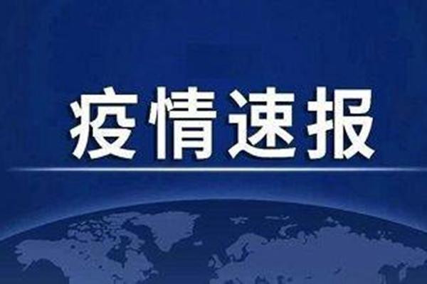 北京疫情最新消息!北京通报顺义1例无症状相关情况 行动轨迹公布