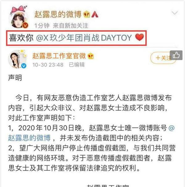 赵露思方起诉恶意P图表白肖战的网友,曾因该事遭受网络暴力