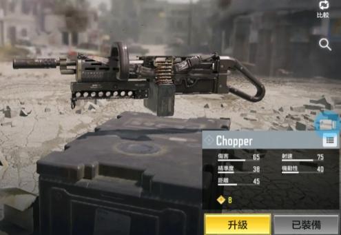 使命召唤手游Chopper机枪怎么解锁_使命召唤手游国服Chopper机枪获取攻略