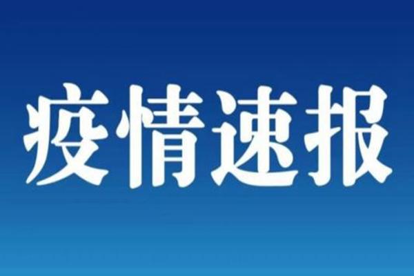 北京疫情最新消息!北京昨日无新增本地确诊 新增境外输入确诊1例