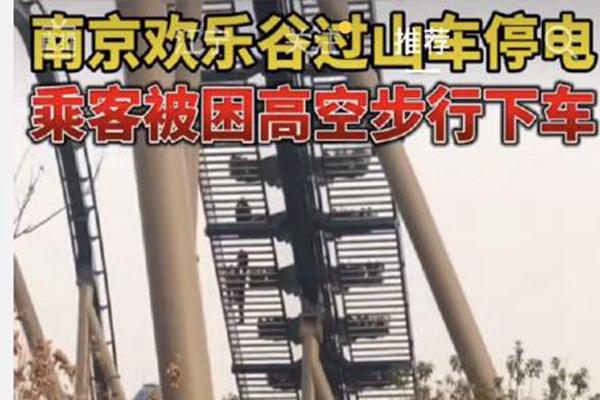 南京欢乐谷过山车故障32人被困是怎么回事? 目前情况如何?