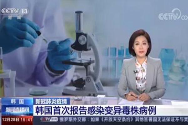 刚刚!韩国首次报告感染变异新冠病毒病例 确诊者从英国入境