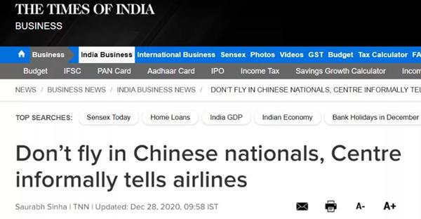 印度禁止客机搭载中国公民入境,疑似报复