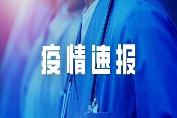 北京疫情最新消息!北京新增2例本土确诊病例 均在顺义,详情公布