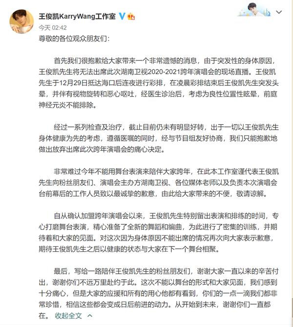 王俊凯工作室深夜发文退出湖南跨年,因彩排后突发头晕