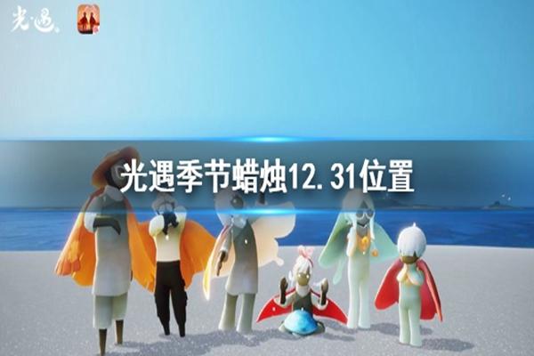 光遇12月31日季节蜡烛在哪? 光遇12月31日季节蜡烛位置介绍