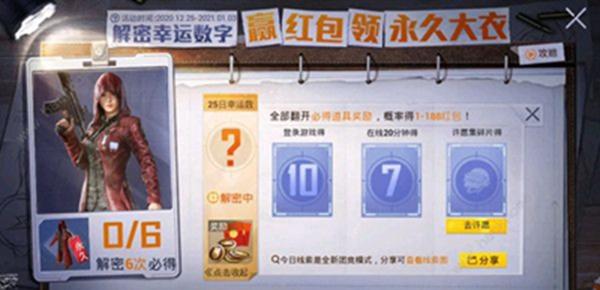 和平精英12月31日解密幸运数字什么什么?和平精英31日解密幸运数字分享
