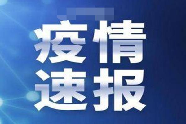黑龙江疫情最新消息!黑龙江新增2例本土确诊病例、1例本土无症状感染者