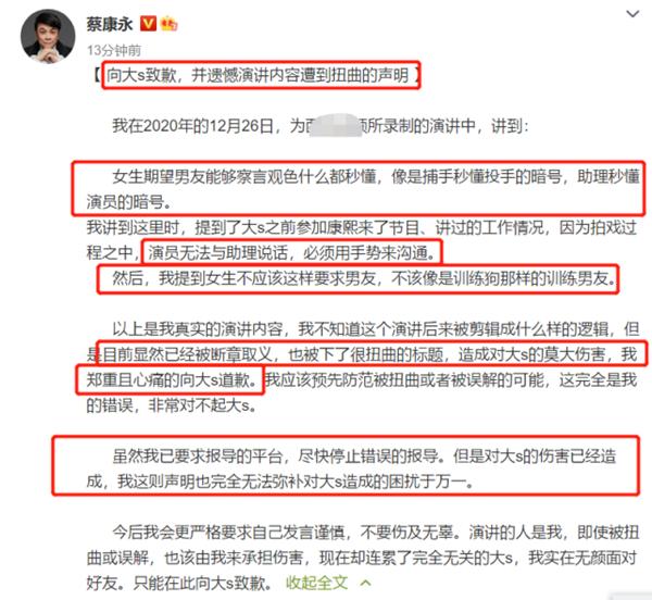 蔡康永发长文向大S致歉,怒斥媒体恶意剪辑