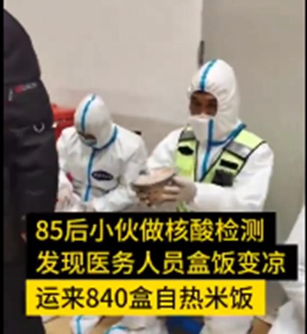 辽宁85后小伙送来840盒自热米饭,见医护人员盒饭冰冷