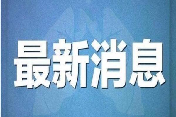 北京疫情最新消息!北京新增1例确诊病例 系保洁员 行程轨迹公布