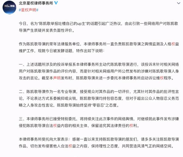 众多UP主吐槽陈凯歌被举报,对人身攻击零容忍
