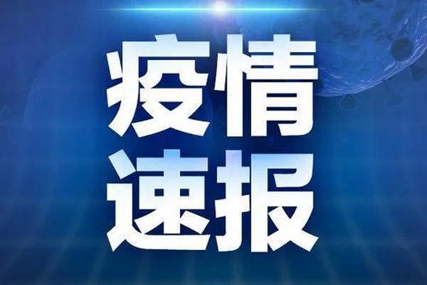 河北疫情最新消息!河北:全省立即进入战时状态 中疾控和卫健委专家组已到河北